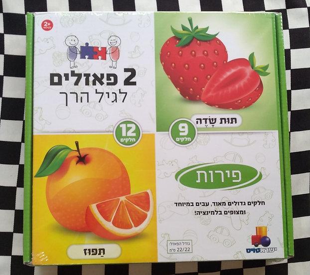 2 פאזלים לגיל הרך -תות שדה תפוז