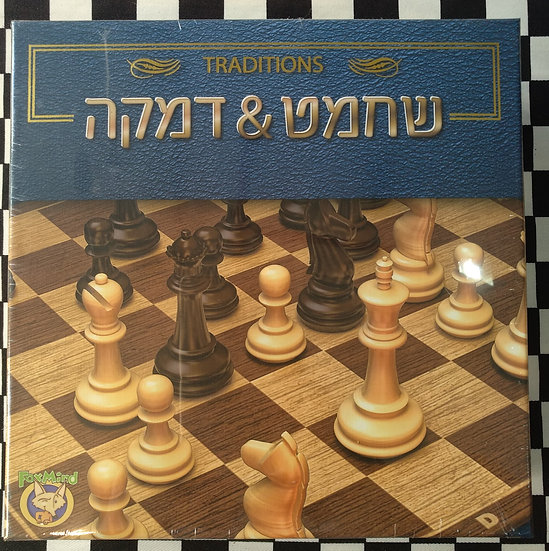 שחמט דמקה / Chess Checkers