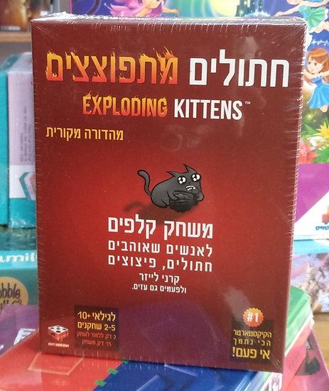 חתולים מתפוצצים