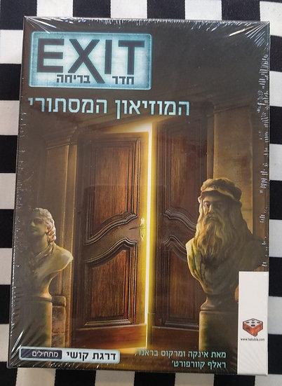 חדר בריחה EXIT המוזיאון המסתורי