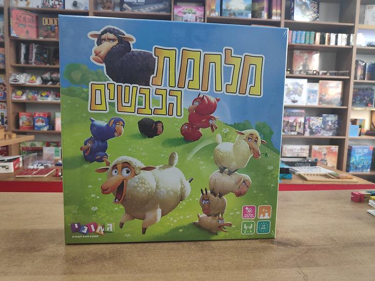 מלחמת הכבשים