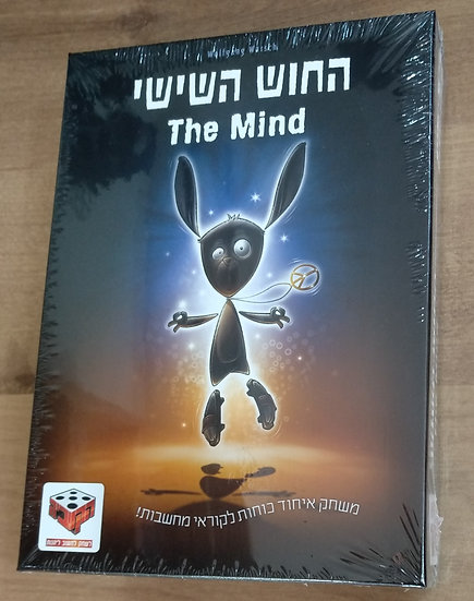החוש השישי The Mind