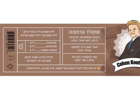 מיכאל כהן בר מצווה -עיצוב כמעט סופי - עטיפת שוקולד