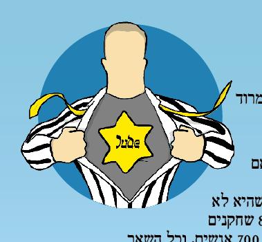 לוחמי הגטאות - מהספר ״דרישת שלום משם״