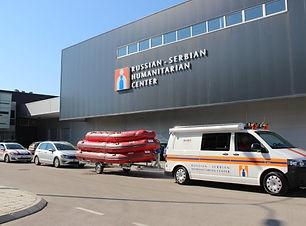 Russian humanitarian centre.jpg