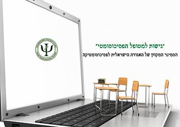 האגודה הישראלית לפסיכוסומטיקה (5).png