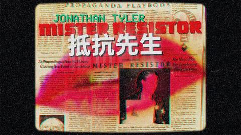 """Jonathan Tyler - """"Mister Resistor"""" Lyric Video"""