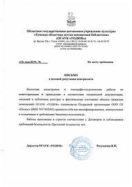 Отзыв кадастровые работы ООО ГК Полюс в Томске