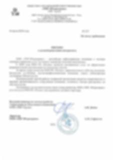 7. Письмо 225 от 10.07.2019г. О деловой