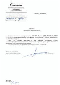 Отзыв Газпром о работе ООО ГК Полюс