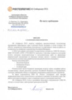 10. Отзыв №02-2120 от 22.11.2019 О делов