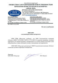 Письмо о деловой репутации ООО Геодезическая компания Полюс