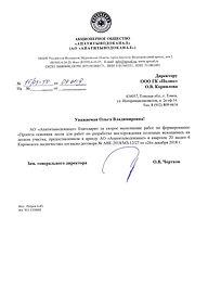 Проект освоения лесов Полюс Геодезическая компания