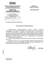 13. Отзыв №671 от 19.02.2020 О деловой р