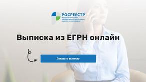Кадастровая палата начала выдавать сведения ЕГРН