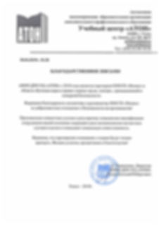 Благодарственное письмо АТОН безопасность на производстве