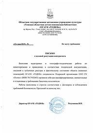 5.2. Отзыв б-н от 13.05.2019 О деловой р