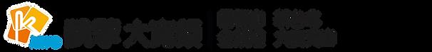 凱擘大寬頻 | 台北市數位有線電視&凱擘大寬頻|陽明山有線電視|金頻道有線電視|大安文山有線電視 | 台北市