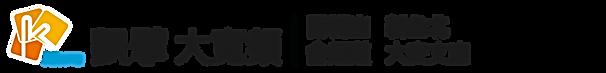 凱擘大寬頻   台北市數位有線電視&凱擘大寬頻 陽明山有線電視 金頻道有線電視 大安文山有線電視   台北市