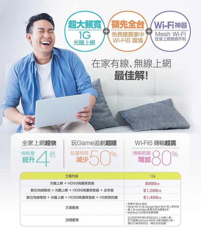 wifi 6.jpg
