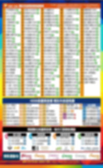 BP_2019-08_頻道表.jpg
