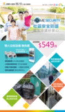BP_2019-03_超級數位家庭套餐.jpg