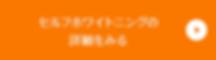 札幌 北区 麻生 メンズ脱毛(ヒゲ脱毛・全身脱毛・vio)セルフホワイトニング BLOW(ブロウ) 詳細ボタン