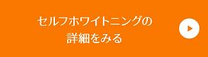 札幌 北区 麻生 メンズ脱毛(ヒゲ脱毛・全身脱毛・vio) セルフホワイトニング BLOW(ブロウ) 詳細ボタン