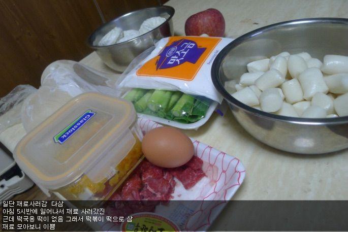 BTS Bangtan Jin Kim Seokjin Woldwide Handsome Recipe Translation Rice Cake Soup