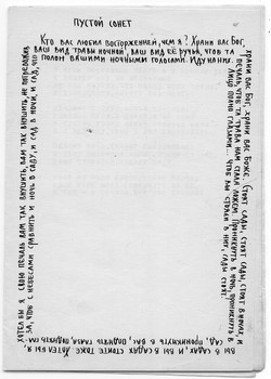 71_Pustoj_sonet