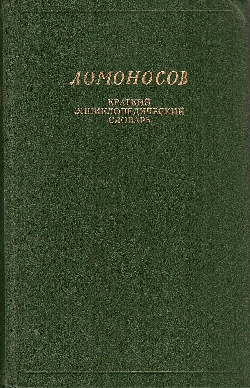 800px-Sbornik_lomonosov