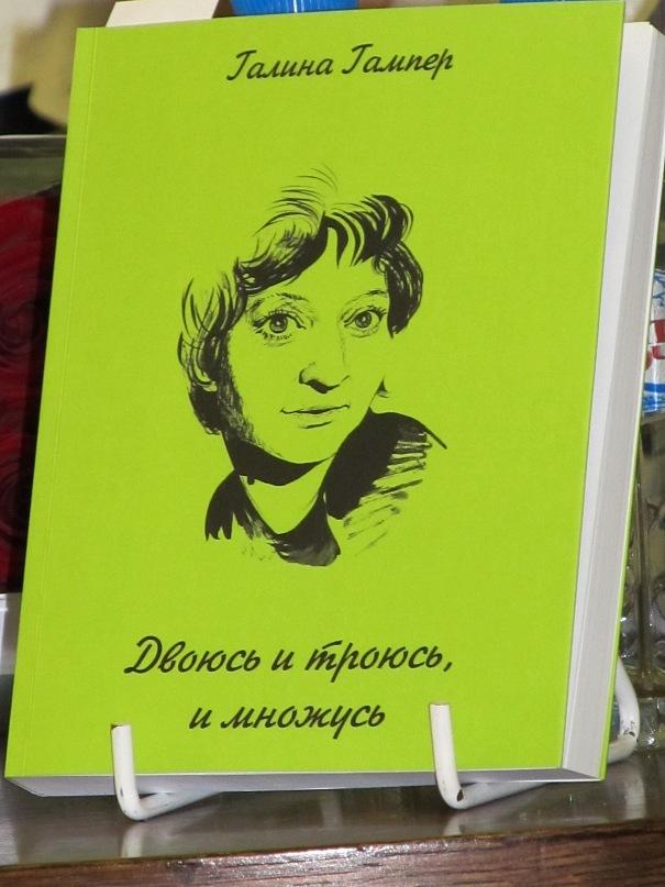 Stukalo_S_N_Galina_Sergeevna_GAMPER0