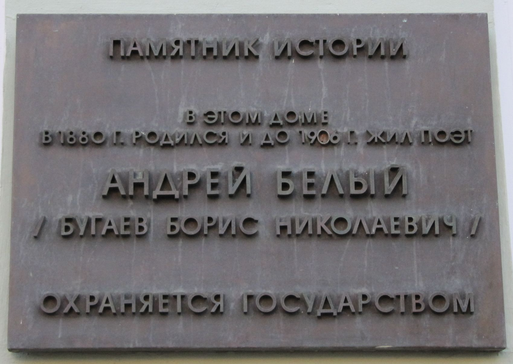 Plague_Beliy_Andrei_Arbat