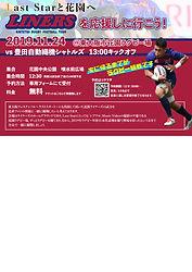 近鉄ライナーズ観戦.jpg
