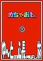 ゆ〜との心長伸ばし旅DVD.jpg