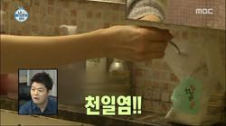 방송관련_나혼자산다 김지수