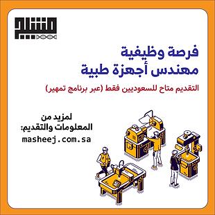 Engineer Job 2021@3x.png
