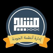Masheej-Quality-Logo-01.png