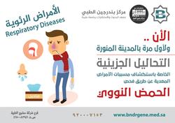 الالتهاب الرئوي الأنفلونزا - بندرجين