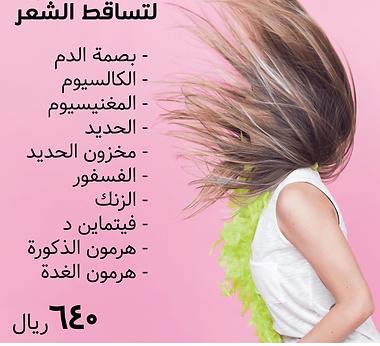 Hair-Shwwal-2.png
