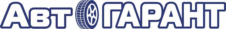 Логотип АвтоГАРАНТ_без слогана_с фоном.j