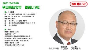 首長LIVE_HP用_仙北市_20210112.png