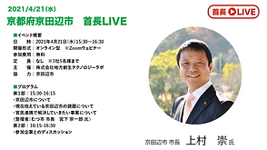 首長LIVE_HP用_京田辺市.png