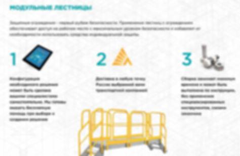 модульные лестницы и ограждения