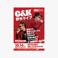 C&K 野外ライブ