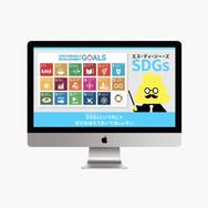 うんこ学園 SDGs