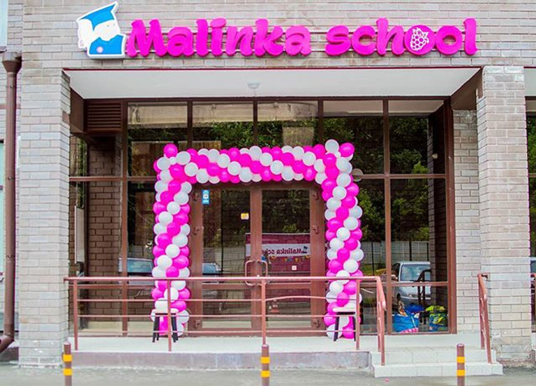 Центр образования Malinka school