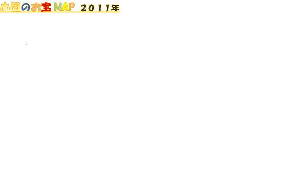 お宝マップ-2.jpg