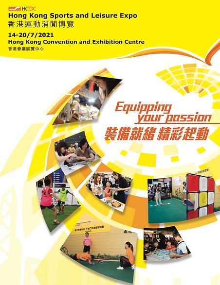 HKTDC x LOCOLOCO - 香港運動消閒博覽2021 - 手作市集.p