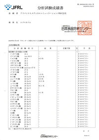 日本食品分析センター3.jpg